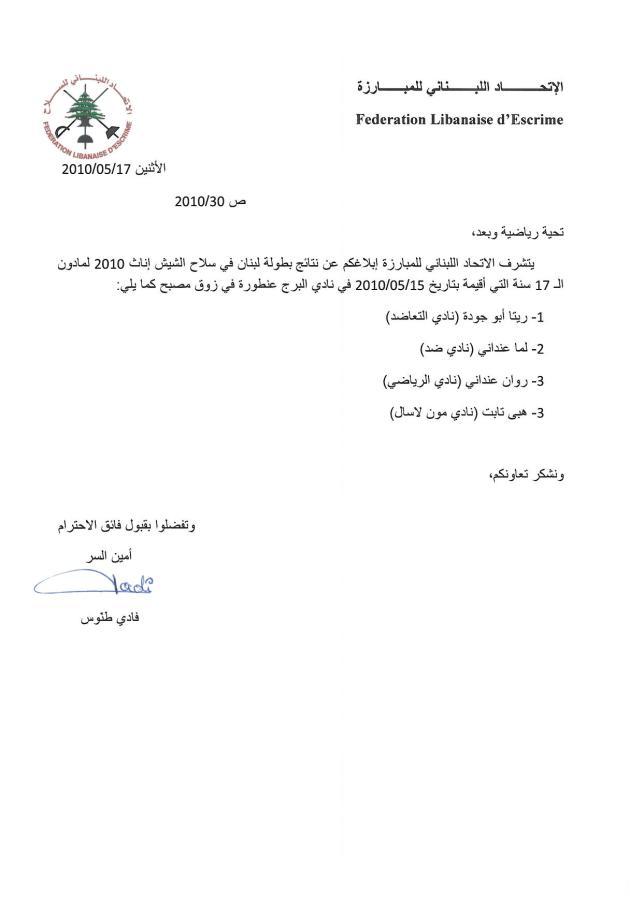 البيان الرسمي للإتحاد اللبناني للمبارزة