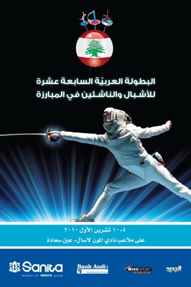 Affiche du 17ème Championnat Arabe d'Escrime Cadet & Junior
