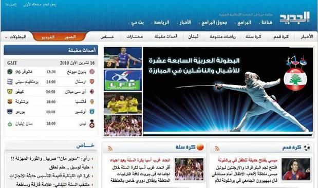 Site Web de la Chaine Al Jadeed (NewTV)