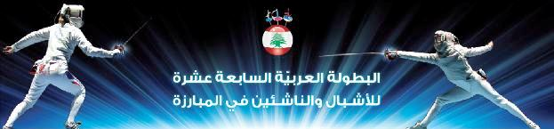 Banner 17ème Championnat arabe