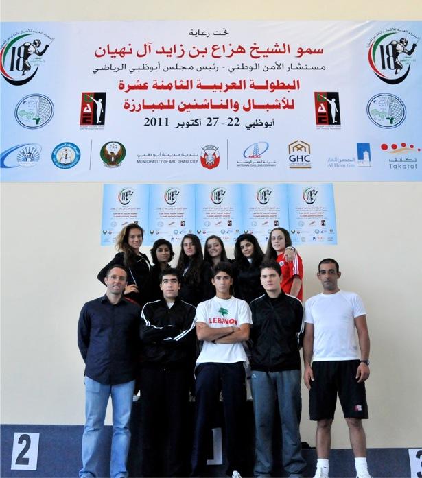 La délégation libanaise aux 18ème Championnats Arabes d'Escrime - E.A.U. - octobre 2011