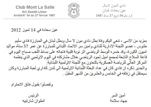 Faire-part - Décès Fadi Tannous - Club Mont La Salle - 14 juillet 2012