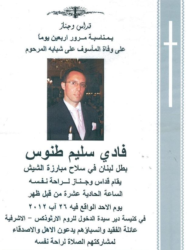 Faire-part du 40ème de Fadi Tannous - dimanche 26 août 2012 - As Saydé Achrafiyeh 11h AM