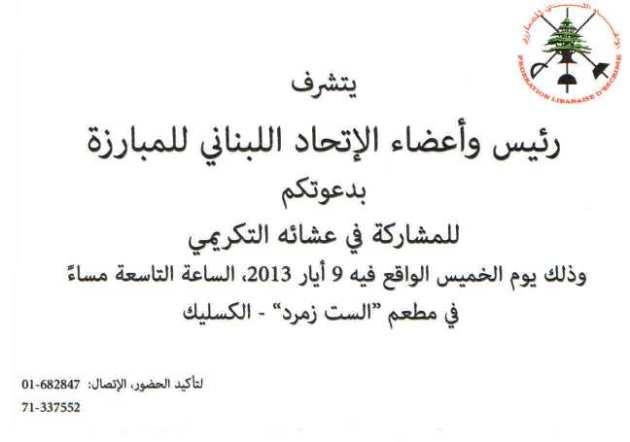 Invitation Sett Zmerrod Kaslik - Fédération Libanaise d'Escrime - Dîner de gala - 9 mai 2013