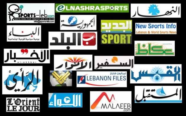 Logos Journaux Libanais